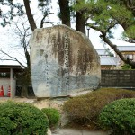 右に 薩州 田上藤七、長州 久坂玄瑞、土州 坂本龍馬の名前が刻まれている