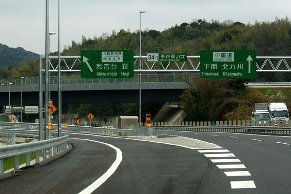 秋吉台I.C開通 萩まで35km! 1/2...